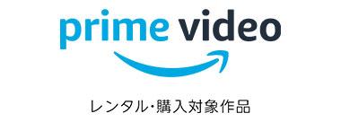 prime video レンタル・購入対象