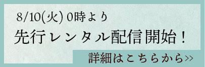 8月10日(火)0時より先行配信開始